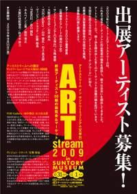 Art_stream_09__2