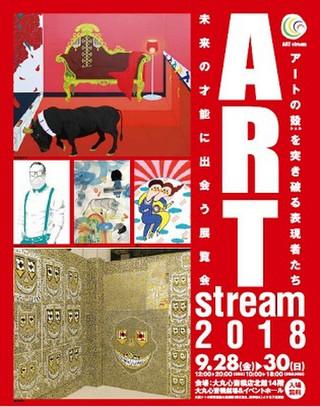 ART stream 2018