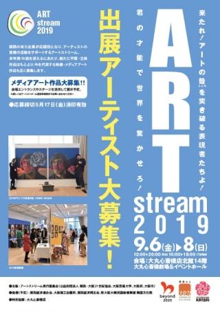 Artstream2019