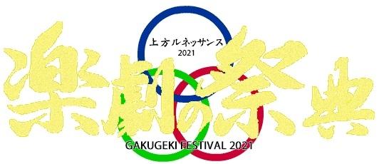 Gakugeki
