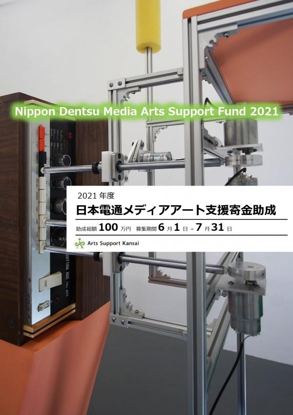 Media_art2021_flyer_page0001